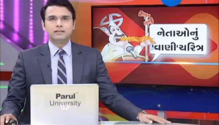 hate speech by gujarat's leaders in Loksabha Election 2019