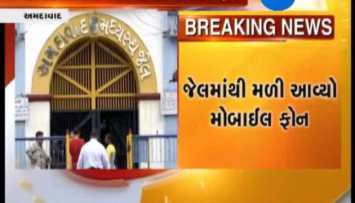 Ahmedabad Mobile Phone Cought From Sabarmati Jail