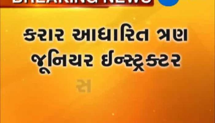 Suspend of Junior Instructor of Surat Municipal Corporation