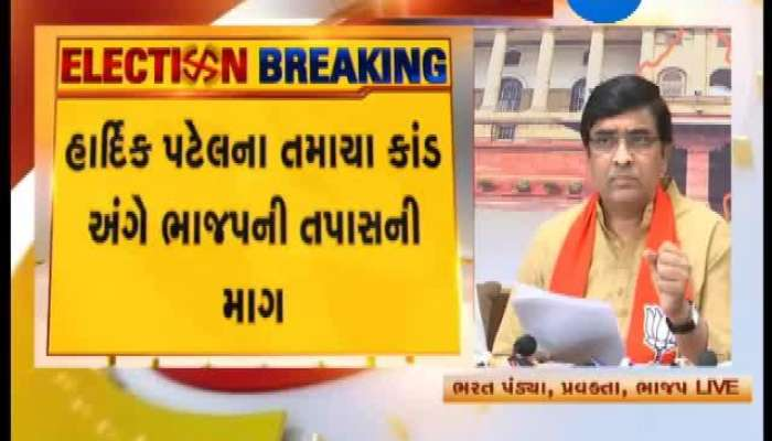 BJP Press Conference About Hardik Patel's Slap