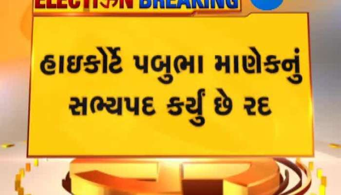 Pabubha Manek: SC to hear appeal of BJP MLA on Today