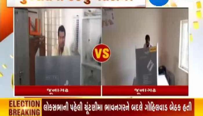 Gujarat Loksabha Candidate Vote