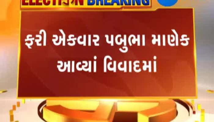 Dwarka Pabubha Manek's Scolding Voter Video Viral