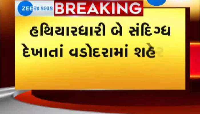 Vadodara police on high alert due to Suspects