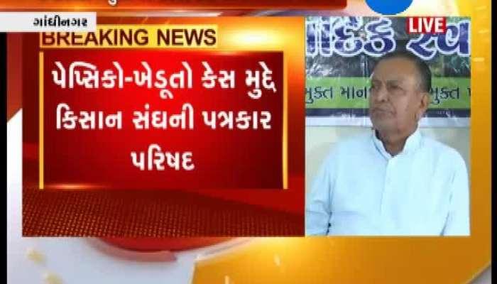 Ahmedabad Kisan Sangh PC On Papcico Farmer Case