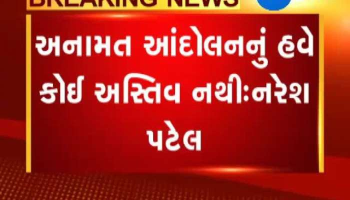 Rajkot Big News About PAAS