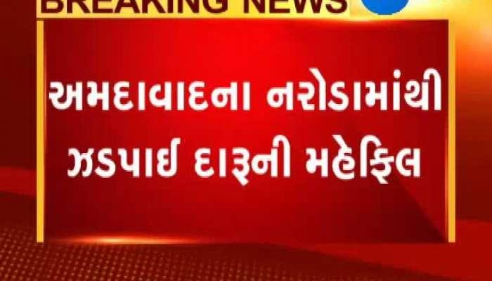 Ahmedabad Police Cought 14 Buisnessman Drinking Alcohol From Naroda Area