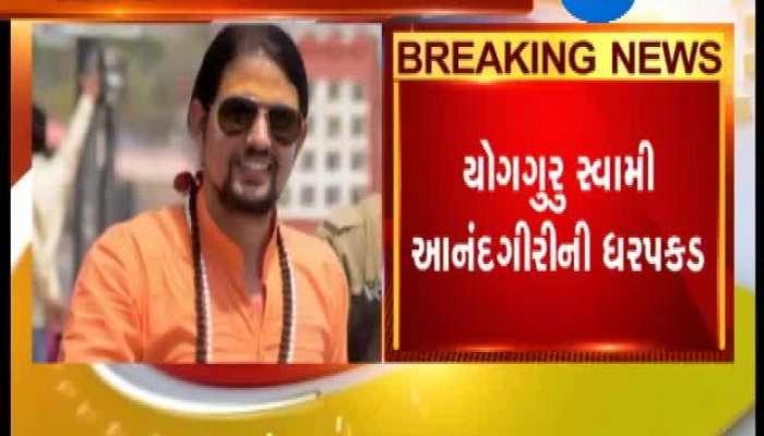 Yog guru Swami Anandgiri Arrested From Australia