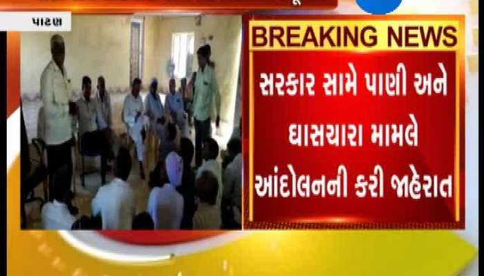 Patan: Congress Leader Jagdish Thakor holds meeting regarding water and fodder with village leaders