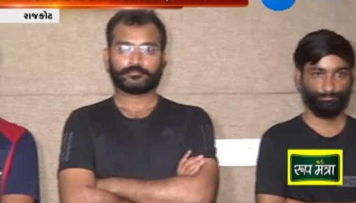 Rajkot SOG BhuMafiya 3 Arrested