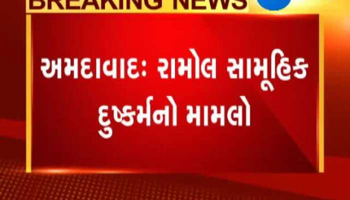 Ahmedabad DNA Report Came From FSL In Ramol Gang Rape Case