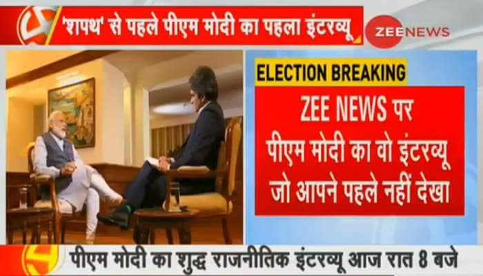 PM મોદીનો 'શુદ્ધ રાજકીય ઈન્ટરવ્યુ', જૂઓ ZEE News પર આજે રાત્રે 8 કલાકે