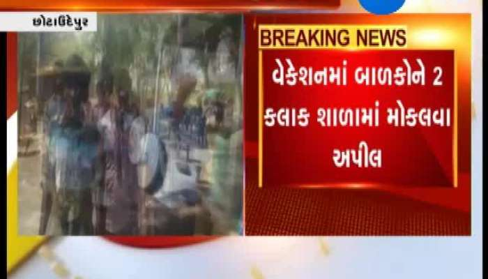 Chhota Udaipur: Teacher appeals parents to send kids to school during vacation