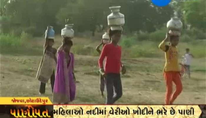 છોટા ઉદેપુર : જોજવા ગામમાં પાણીનું સંકટ