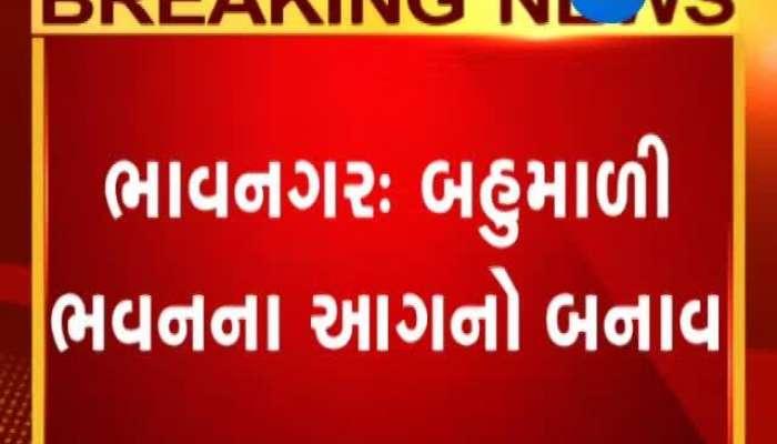 Bhavnagar: Fire Breaks out in Bahumadi Bhavan