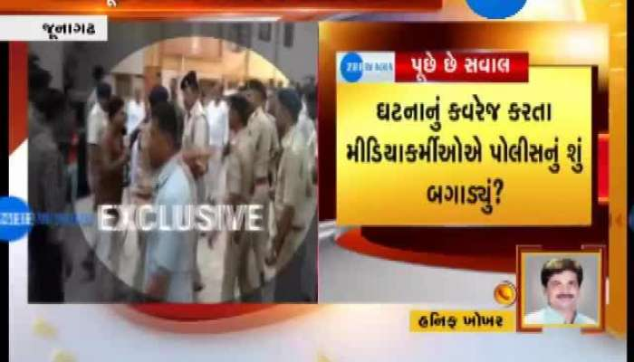Junagadh Police Attack On Reporter During Coverage Of Swaminarayan Temple Election