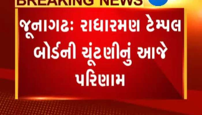 Junagadh Vote Counting For Swaminaryan Temple Board Election