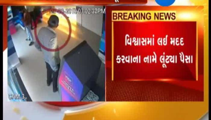 Mehsana Cheating In ATM Caught In CCTV