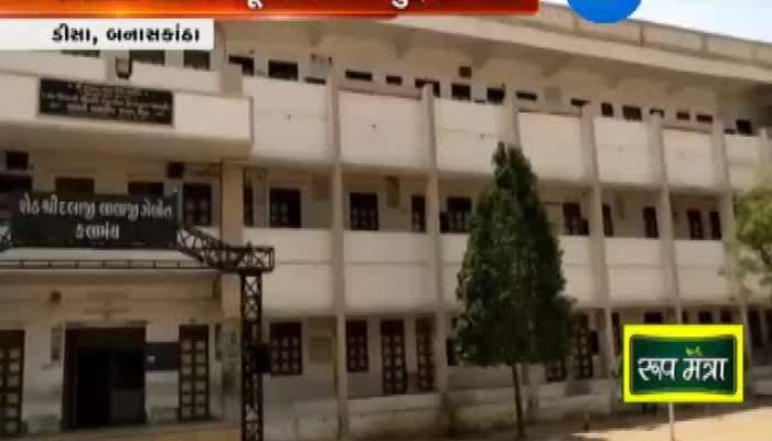 Banaskantha School Did Not Gave Admission Due To Low Result