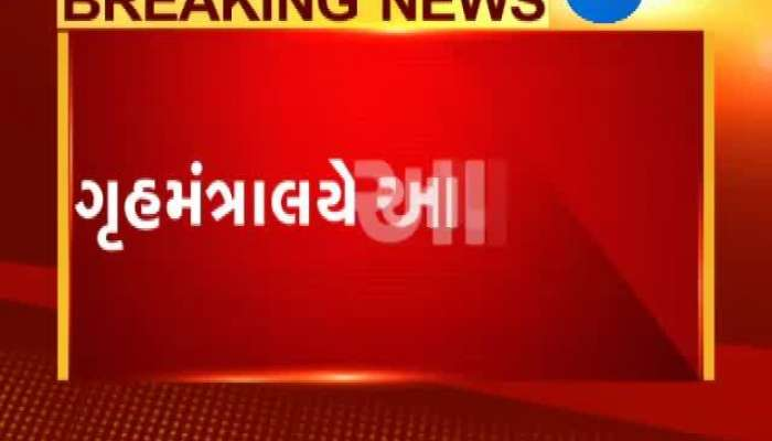 Junagadh: Reporters Attack Case ; Home Ministry asks Police to take necessary steps