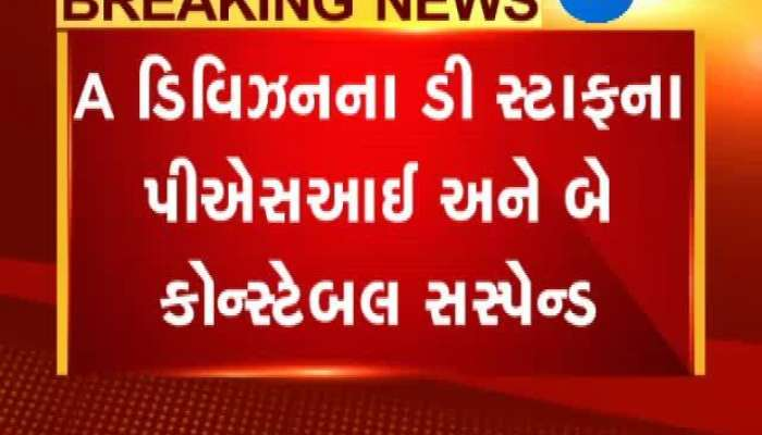 Junagadh Media Attack Case : PSI and 2 Constables suspended