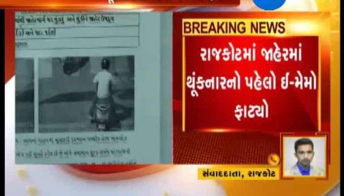 Rajkot First E-memo For Spiting