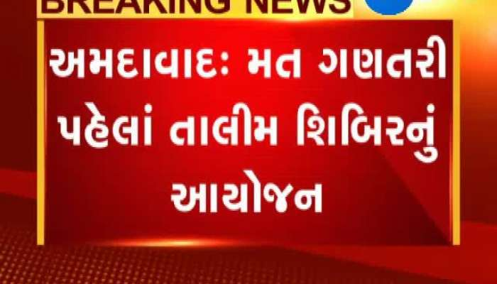 Election Officers provided Special Training for Gujarat LS Polls 2019