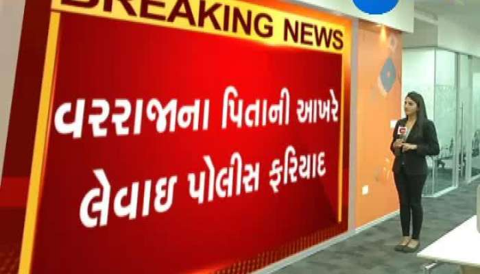 Arvalli Groom's Father Report Complain About Scheduled Cast Varghodo Block