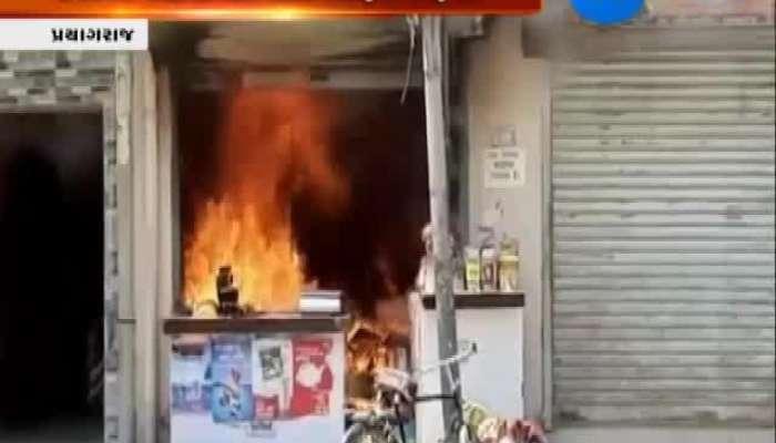 Payagraj Fire Broke Down In Dairy