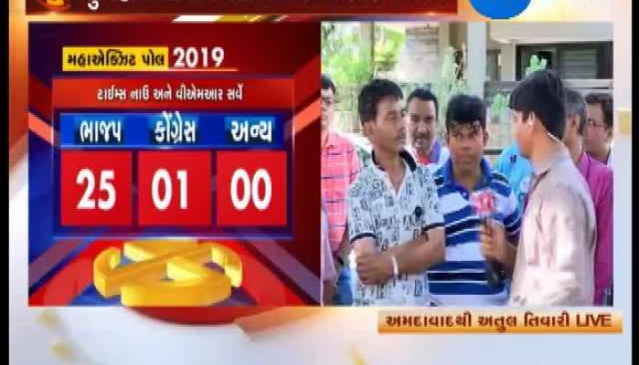 Ahmedabad: People's View About Mega Discussion On Mega Exit Poll 2019