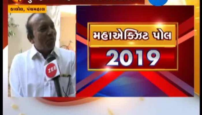 Panchmahal: People's View About Mega Discussion On Mega Exit Poll 2019