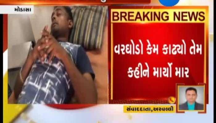 Arvalli Attack On Scheduled Cast Varghodo
