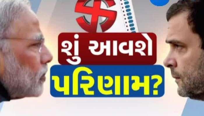 Loksabha Election 2019 Kheda Candidate Bimal Shah's Reaction About Result