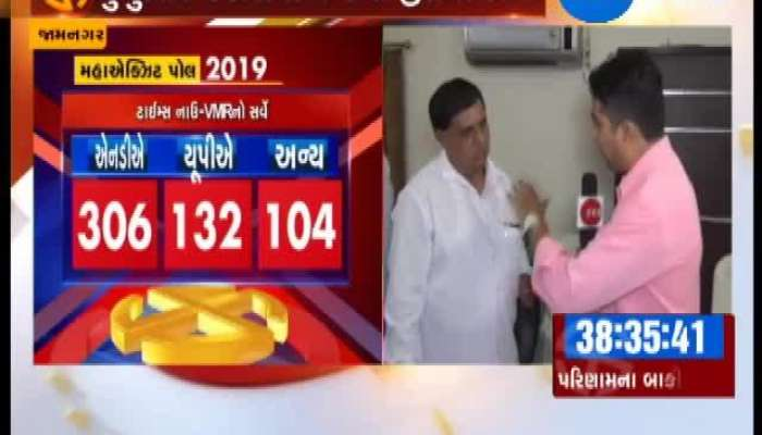 Loksabha Election 2019 Jamnagar Candidate Mulu Kandoriya's Reaction About Result
