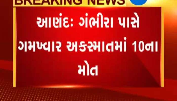 State Government Announced Help To Anand Accident's 10 died People's Family