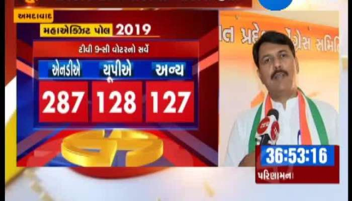 Amit Chavda's Reaction On Loksabha Election's Exit Poll