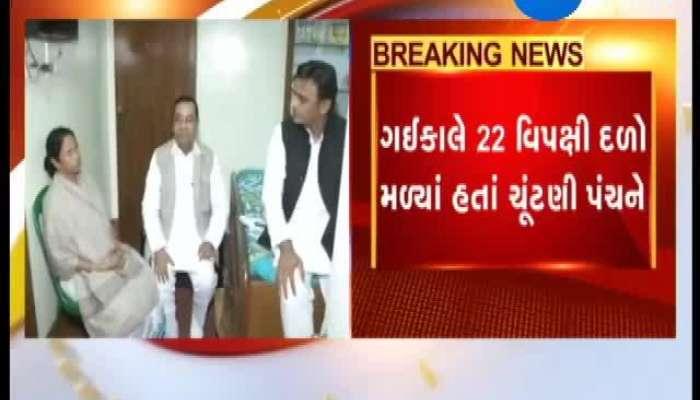 EC Did Not Accept Any Demand Of Vipaksh