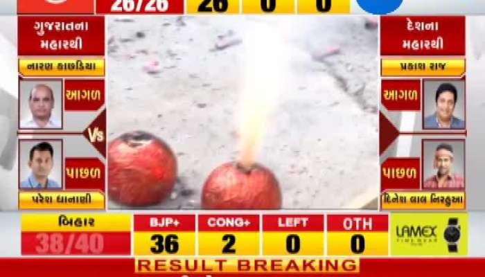 Loksabha Election 2019 results live: Gandhinagar BJP Celebration
