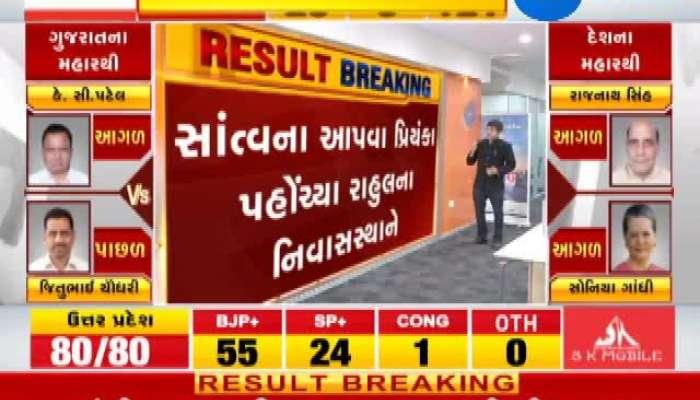 Loksabha Election 2019 results live: Priyanka Gandhi At Rahul's Home