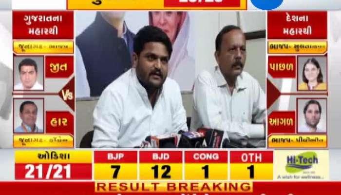 Loksabha Election 2019 results live: Hardik Patel Press Conference