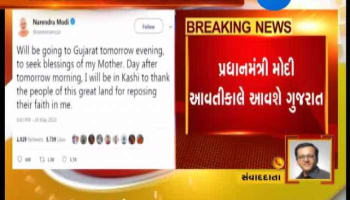PM Narendra Modi Will Come To Gujarat Tomorrow