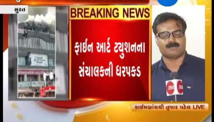 Surat Fire Tragedy Fine Arts Studio Owner Arrest