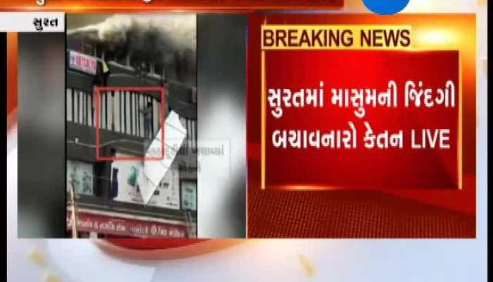 Surat Fire Tragedy Real Hero Ketan Save Many Life From Fire