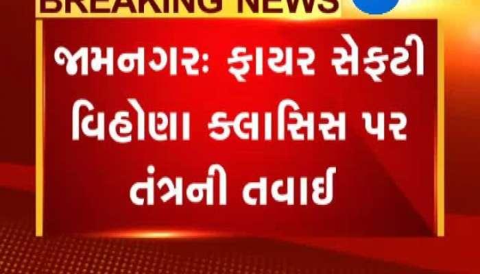 Jamnagar municipal corporation take strict action regarding fire safety