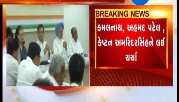 Rahul Gandhi Angry at Leaders Of CWC