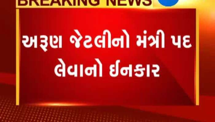 Arun Jetli Denies To Be Finance Minister