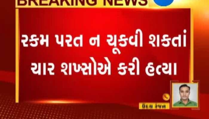 Ahmedabad Murder After Kidnap