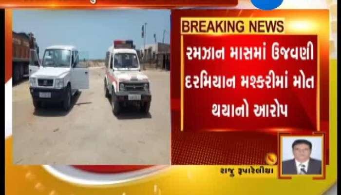 Dwarka Man Died In Friend's Fun