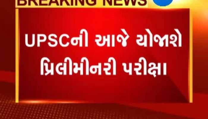 Today UPSC preliminary exam is schedule