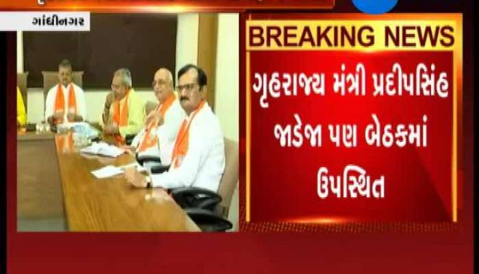 Gujarat: BJP Leaders Meet at BJP Kamlam Office